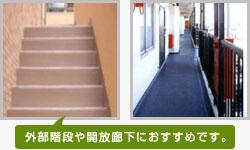 階段や開放廊下におすすめです。