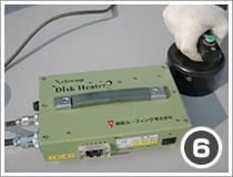 固定ディスクと新設防水シートを電磁誘導加熱装置にて加熱溶着し一体化させます。
